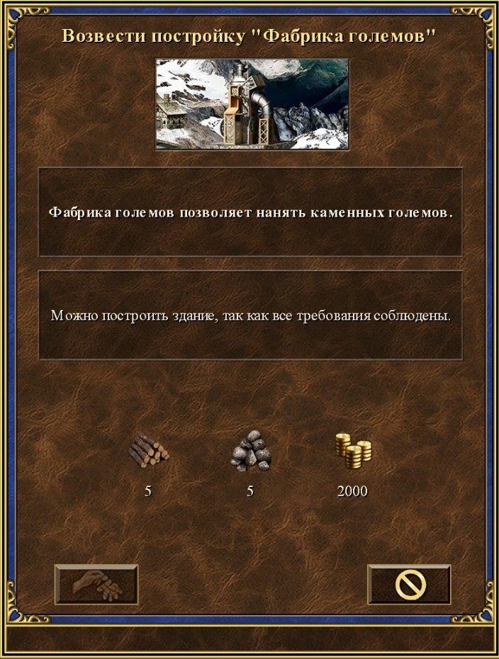 Героическая охота на грифона - Изображение 3