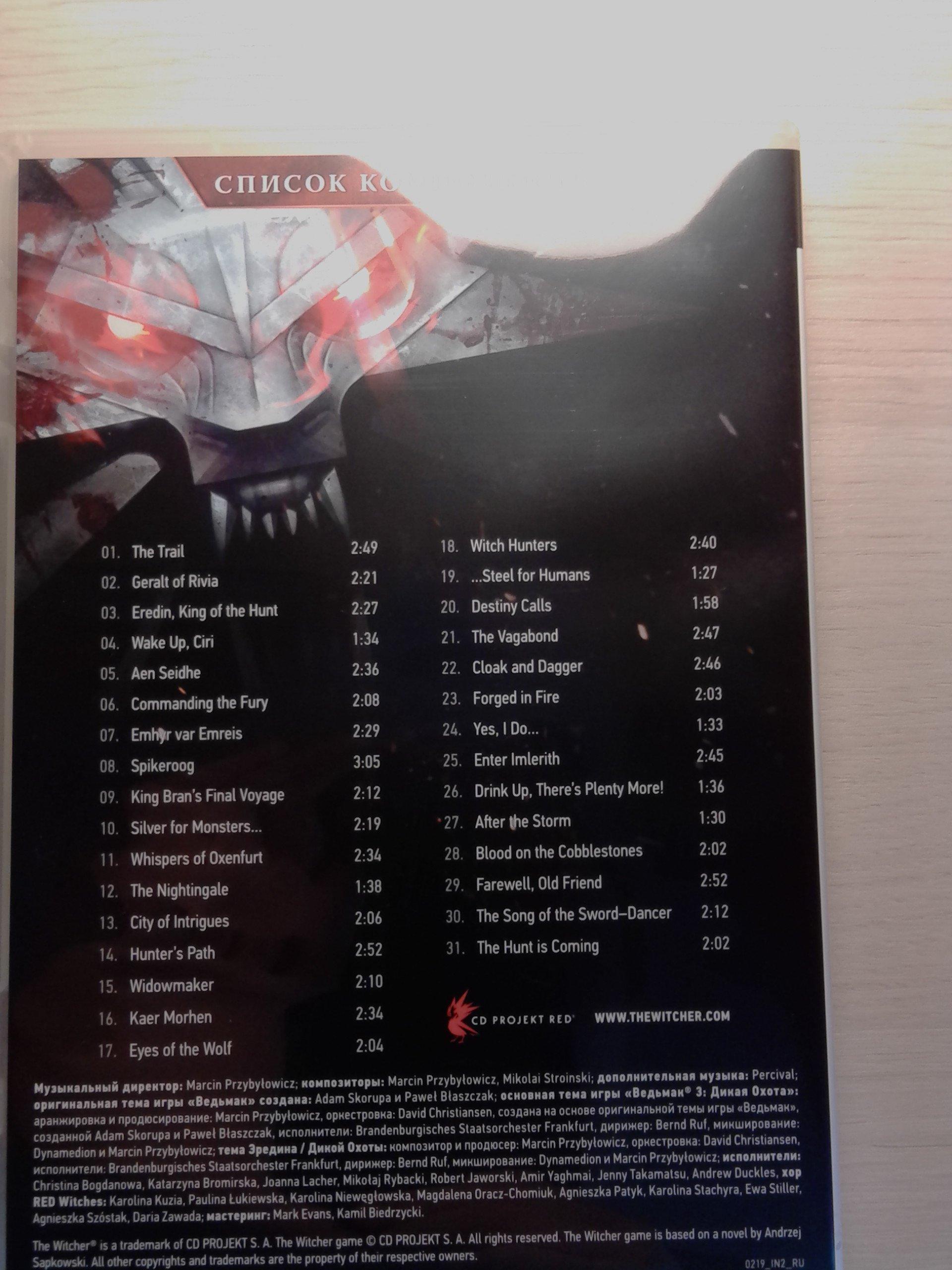The Witcher 3: Wild Hunt. Распаковка коллекционного издания игры!     После долгого и томительного ожидания, сквозь  ... - Изображение 25