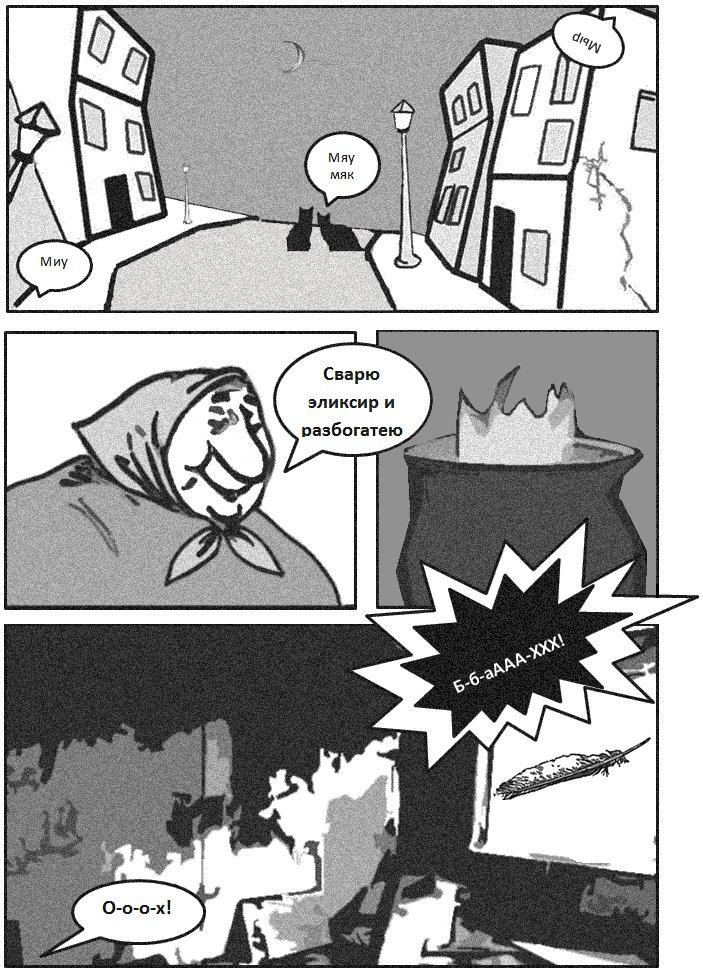 Покровительница грифонов - Изображение 1