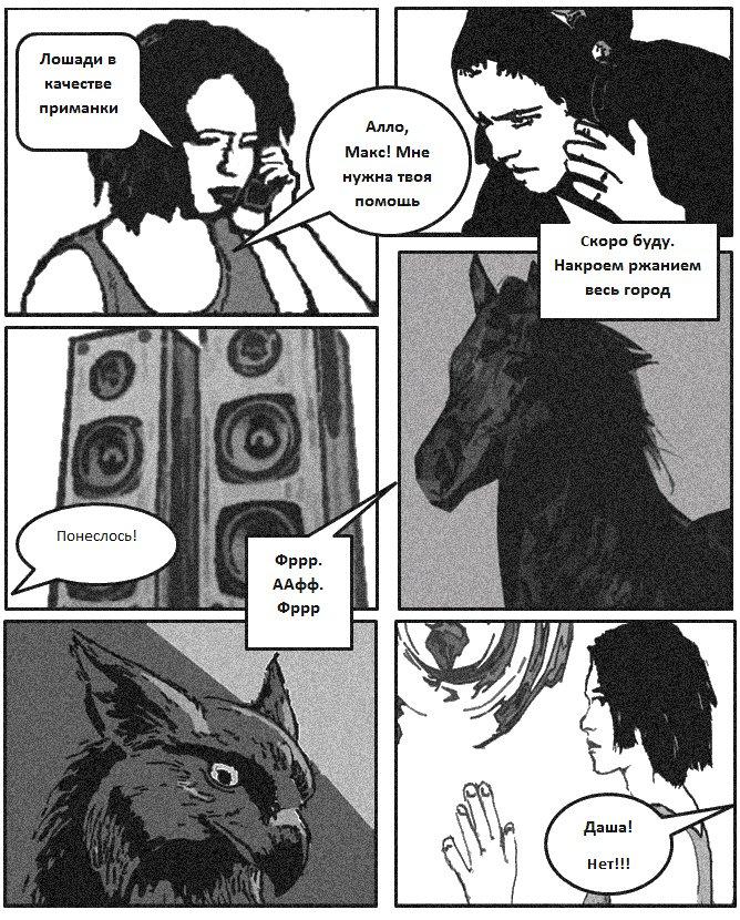 Покровительница грифонов - Изображение 4