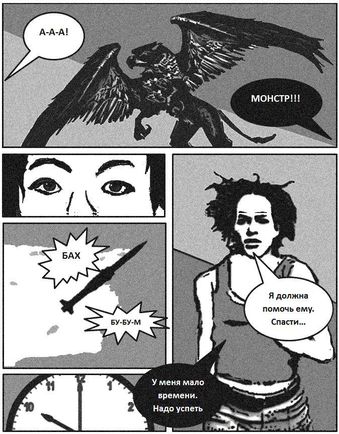 Покровительница грифонов - Изображение 3