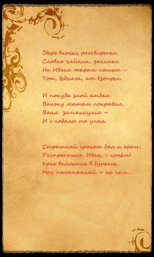 Сказка об Иване-дурачке и Грифоне - Изображение 8