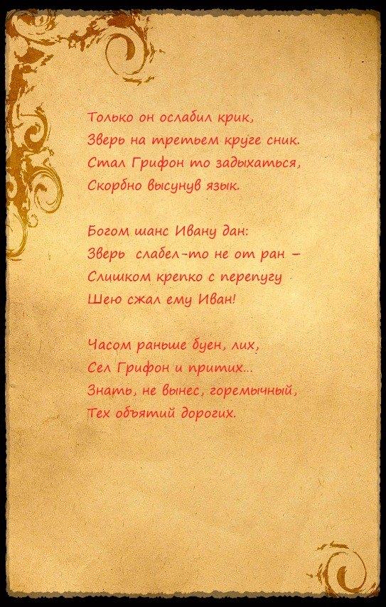 Сказка об Иване-дурачке и Грифоне - Изображение 10