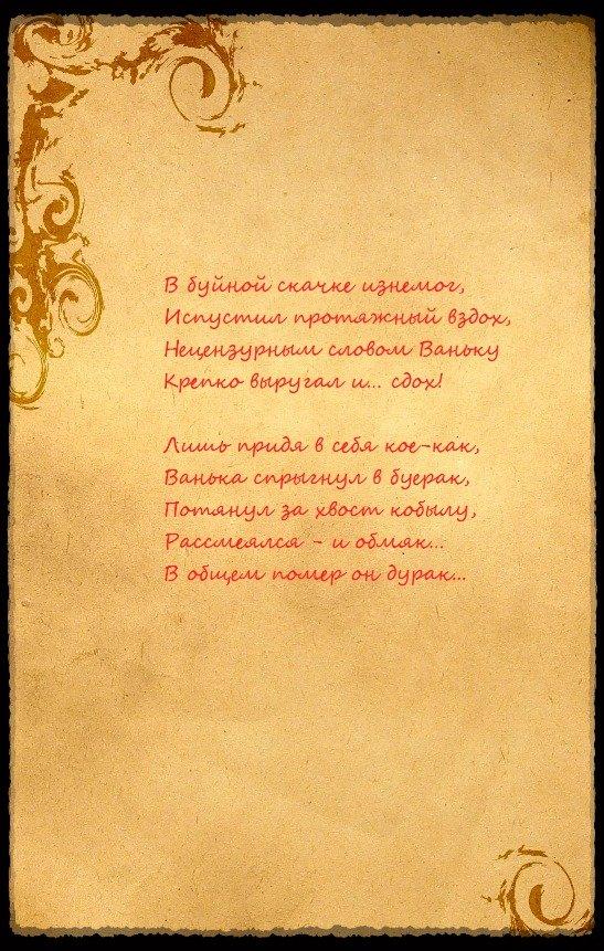 Сказка об Иване-дурачке и Грифоне - Изображение 11