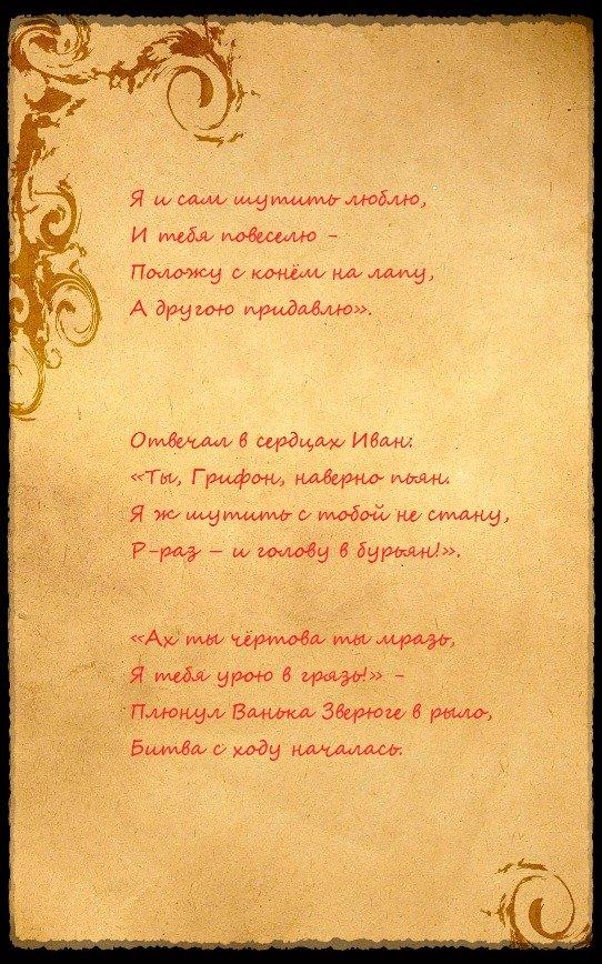 Сказка об Иване-дурачке и Грифоне - Изображение 6