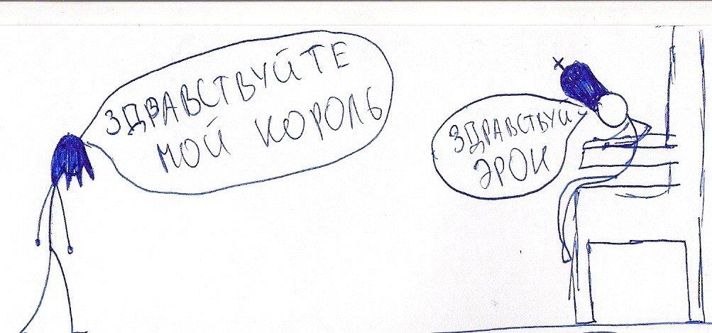 ОХОТНИК НА МОНСТРОВ ( ГРИФОН ЧАСТЬ 1) - Изображение 41