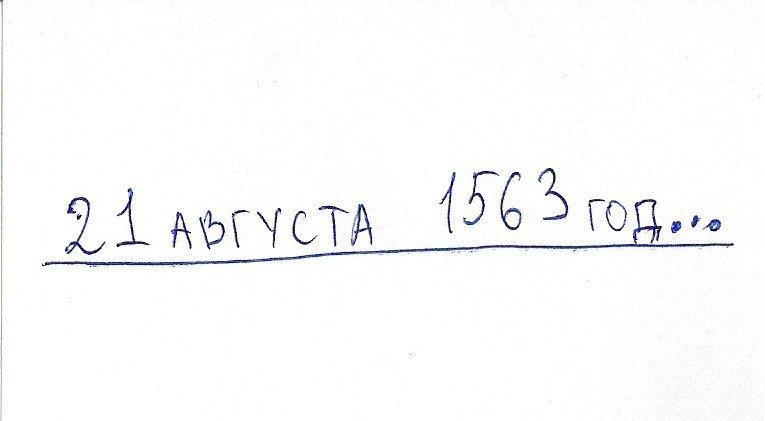 ОХОТНИК НА МОНСТРОВ ( ГРИФОН ЧАСТЬ 1) - Изображение 18