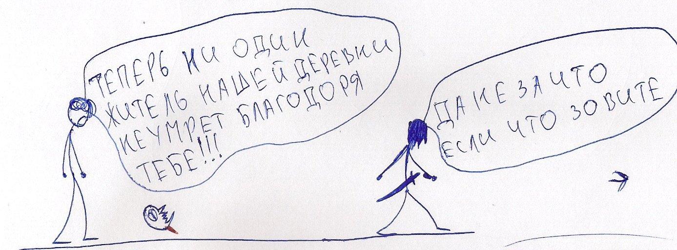 ОХОТНИК НА МОНСТРОВ ( ГРИФОН ЧАСТЬ 1) - Изображение 33