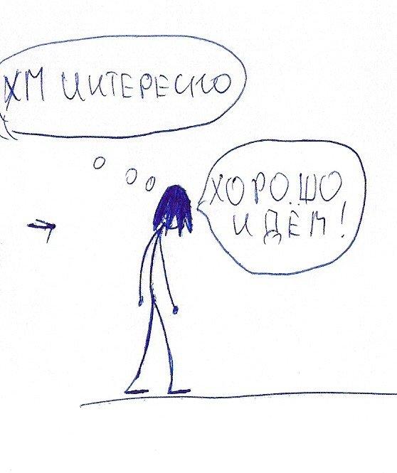 ОХОТНИК НА МОНСТРОВ ( ГРИФОН ЧАСТЬ 1) - Изображение 40