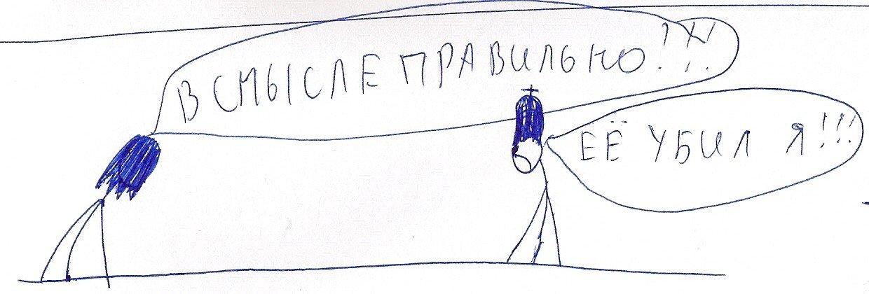 ОХОТНИК НА МОНСТРОВ (ГРИФОН ЧАСТЬ 2) - Изображение 23