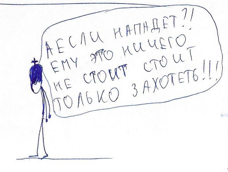 ОХОТНИК НА МОНСТРОВ ( ГРИФОН ЧАСТЬ 1) - Изображение 46
