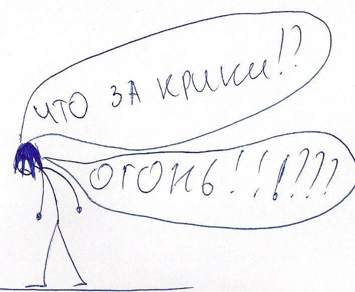 ОХОТНИК НА МОНСТРОВ ( ГРИФОН ЧАСТЬ 1) - Изображение 50