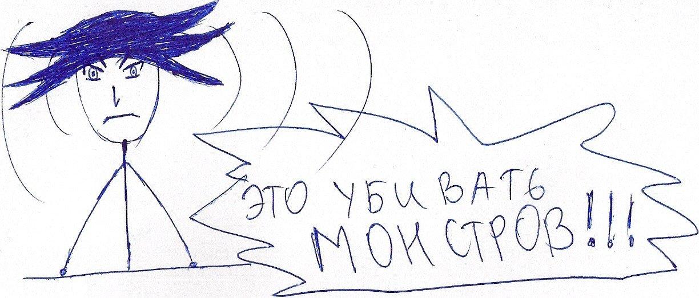 ОХОТНИК НА МОНСТРОВ ( ГРИФОН ЧАСТЬ 1) - Изображение 16