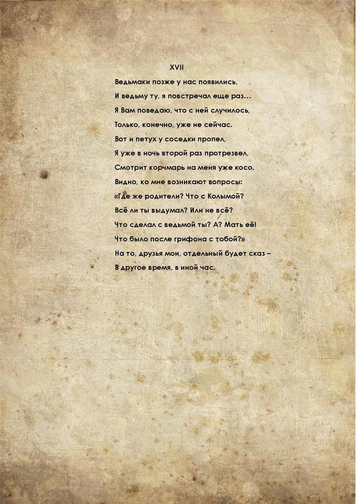 Печальная песнь о начале конца - Изображение 11