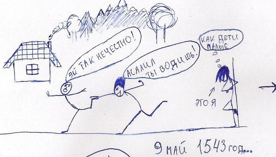 ОХОТНИК НА МОНСТРОВ ( ГРИФОН ЧАСТЬ 1) - Изображение 3