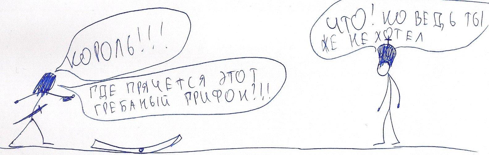 ОХОТНИК НА МОНСТРОВ (ГРИФОН ЧАСТЬ 2) - Изображение 2
