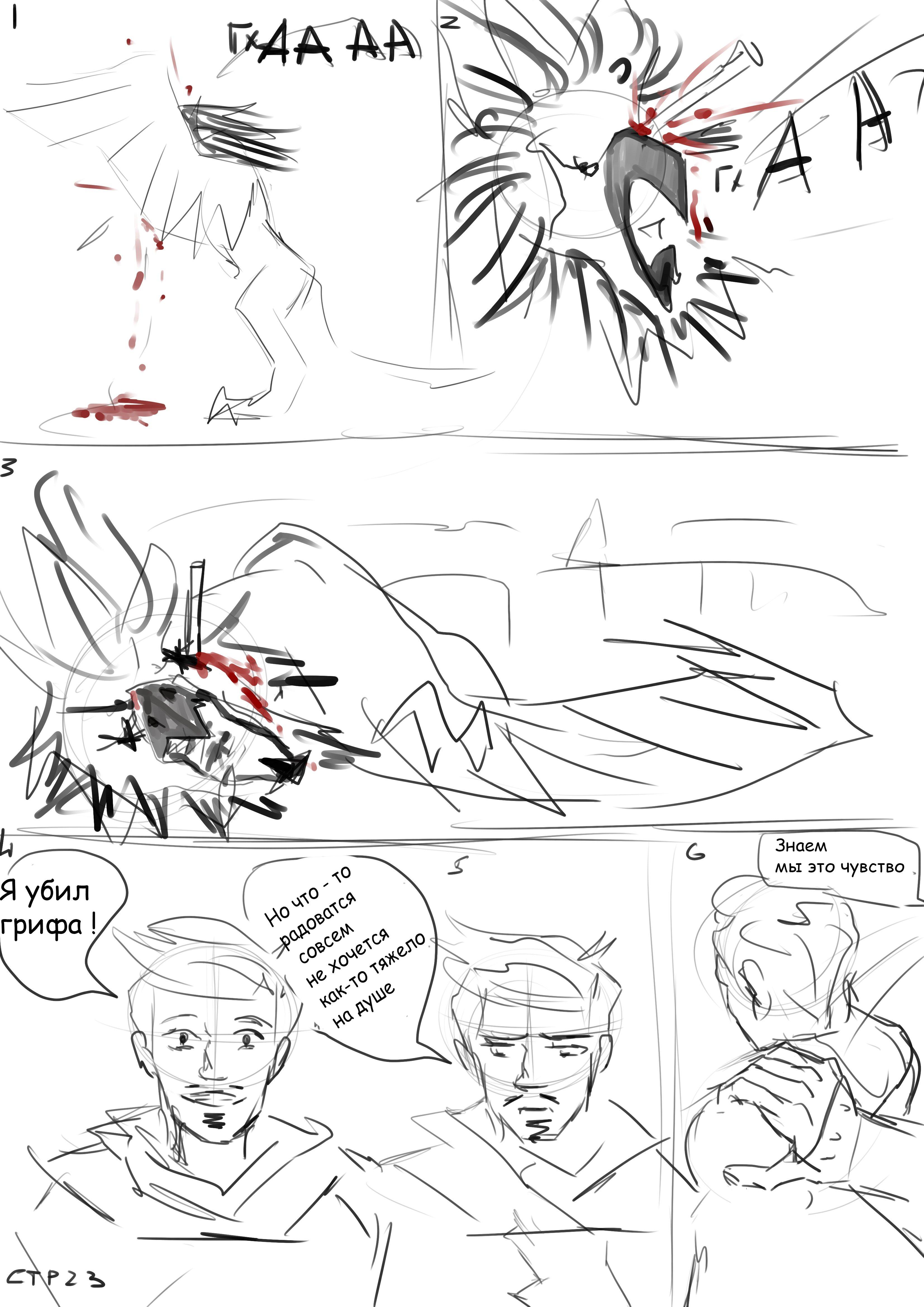Как Геральт научил меня охотится (КОМИКС) - Изображение 23