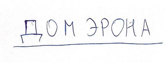 ОХОТНИК НА МОНСТРОВ ( ГРИФОН ЧАСТЬ 1) - Изображение 34