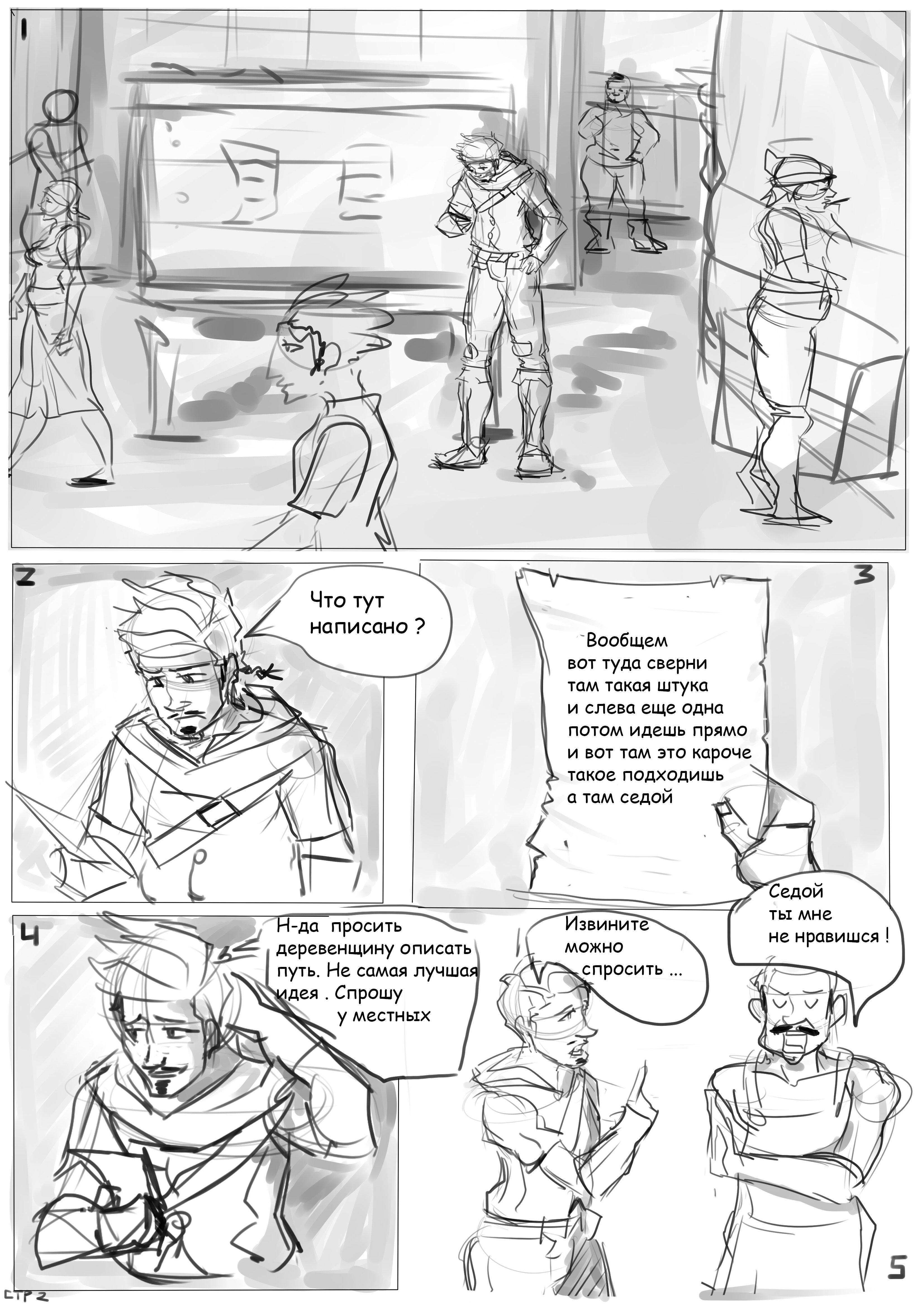 Как Геральт научил меня охотится (КОМИКС) - Изображение 2