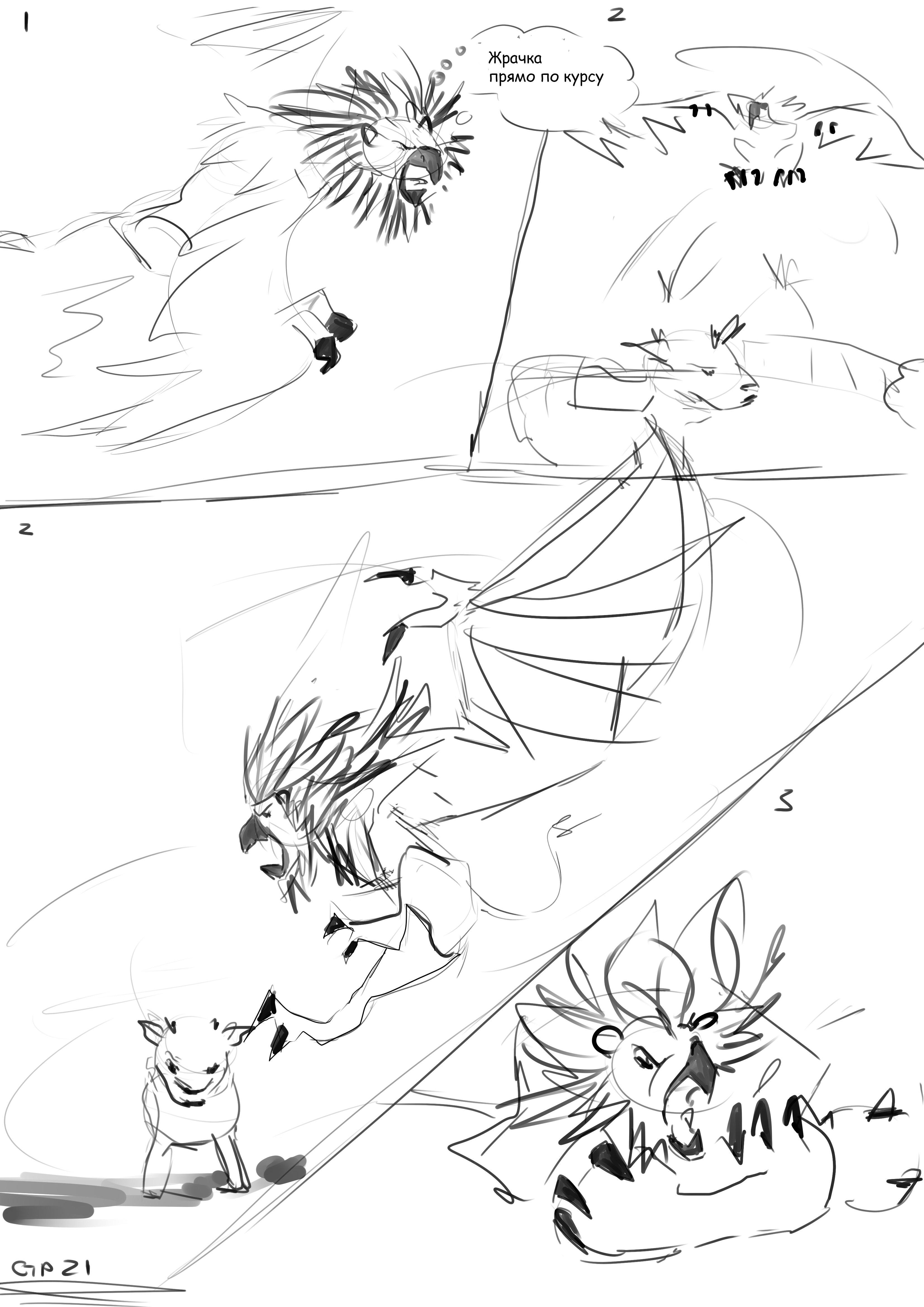 Как Геральт научил меня охотится (КОМИКС) - Изображение 21