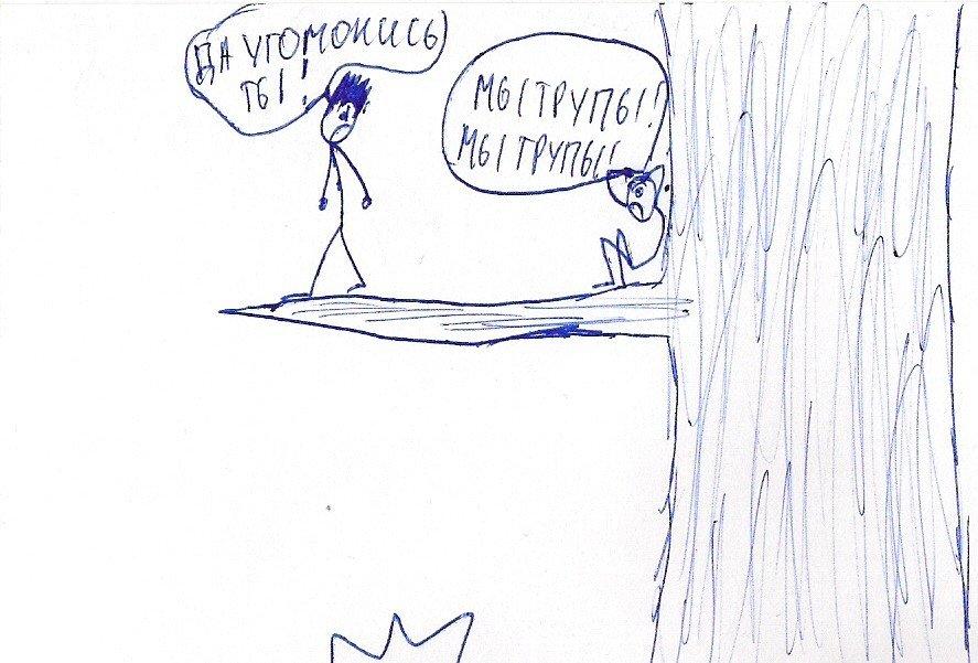 ОХОТНИК НА МОНСТРОВ ( ГРИФОН ЧАСТЬ 1) - Изображение 7