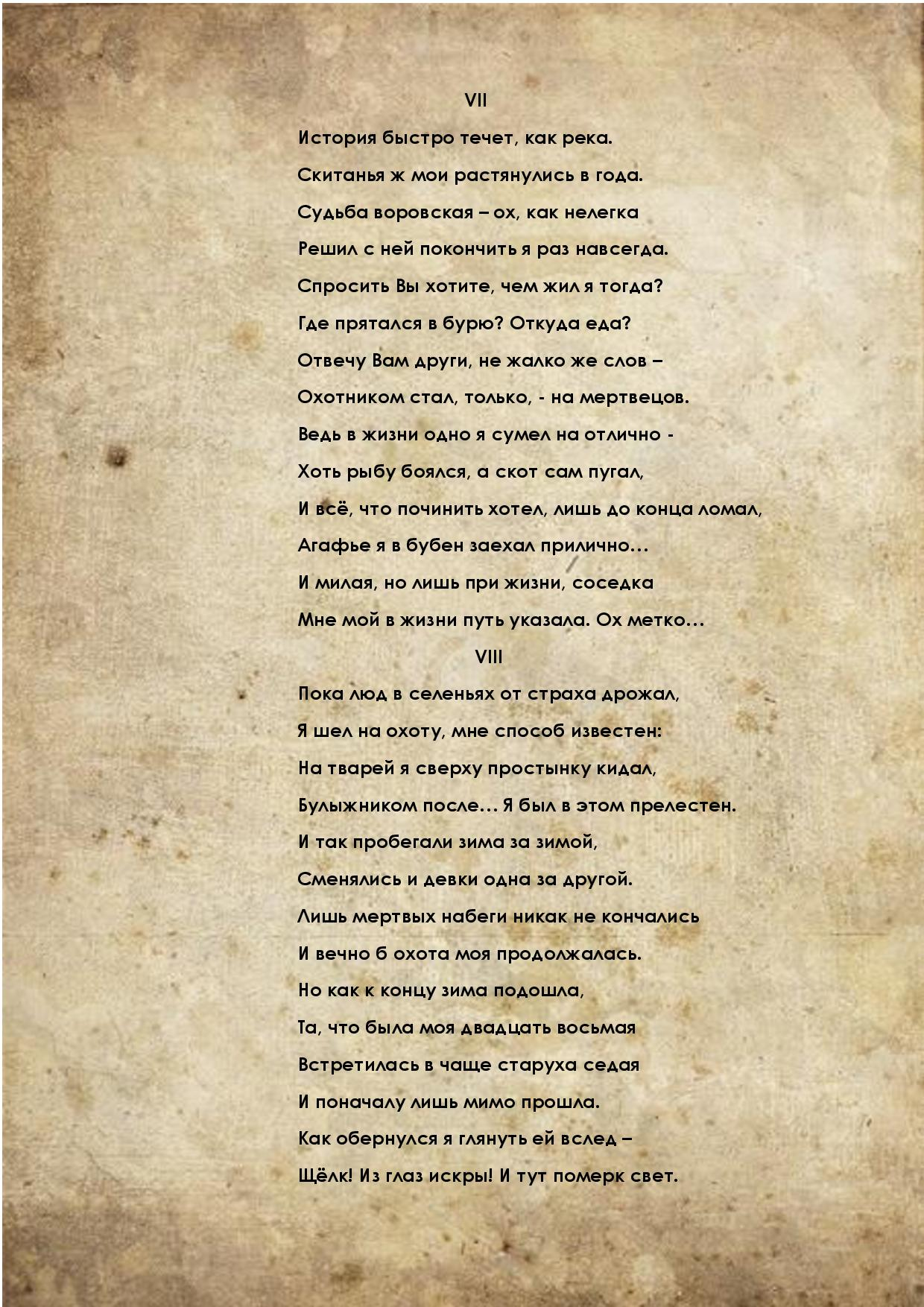 Печальная песнь о начале конца - Изображение 6