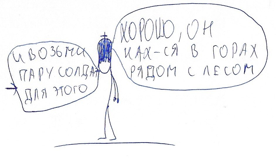 ОХОТНИК НА МОНСТРОВ (ГРИФОН ЧАСТЬ 2) - Изображение 4