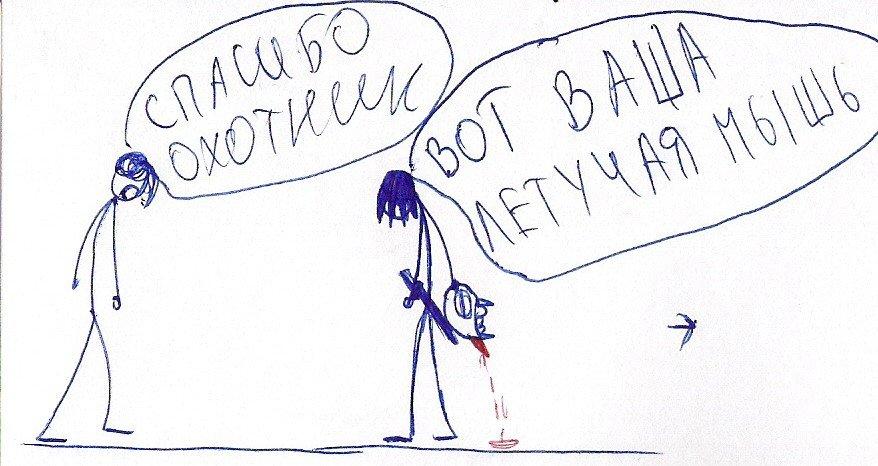 ОХОТНИК НА МОНСТРОВ ( ГРИФОН ЧАСТЬ 1) - Изображение 30
