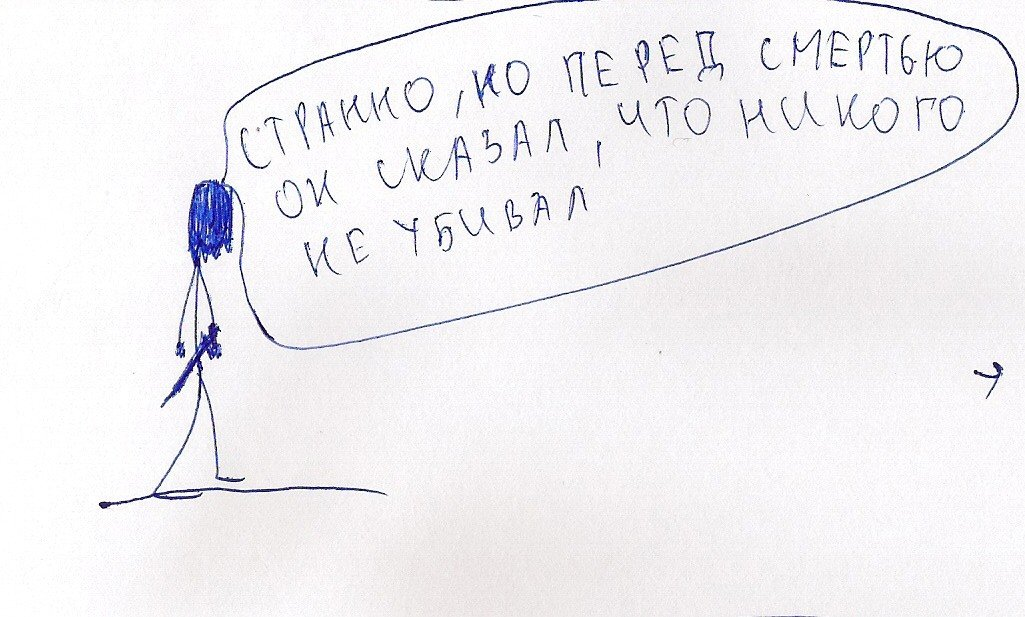 ОХОТНИК НА МОНСТРОВ (ГРИФОН ЧАСТЬ 2) - Изображение 21