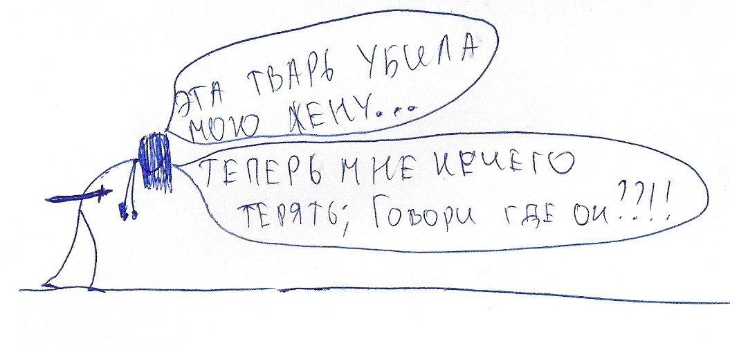 ОХОТНИК НА МОНСТРОВ (ГРИФОН ЧАСТЬ 2) - Изображение 3