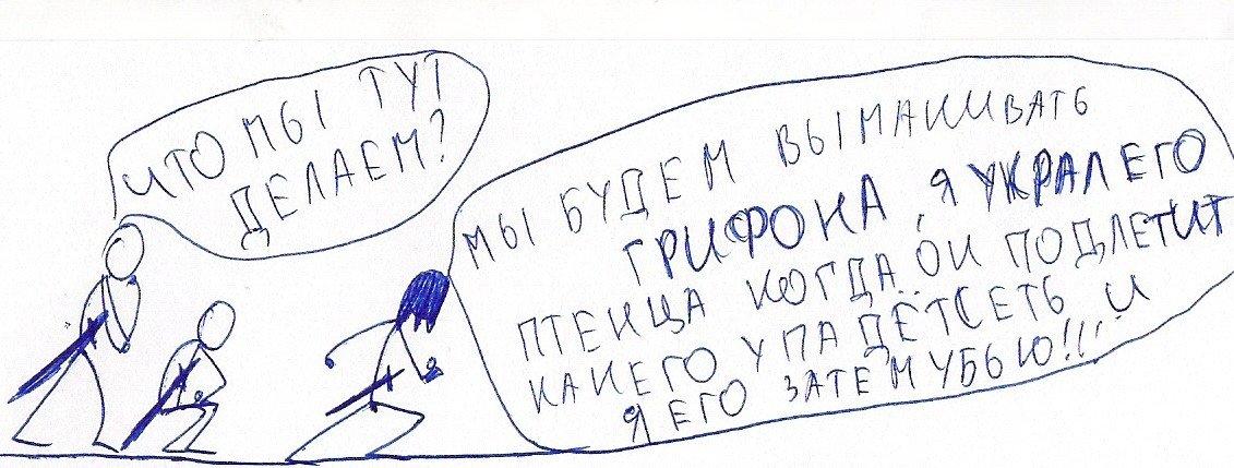 ОХОТНИК НА МОНСТРОВ (ГРИФОН ЧАСТЬ 2) - Изображение 6