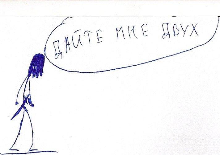 ОХОТНИК НА МОНСТРОВ (ГРИФОН ЧАСТЬ 2) - Изображение 5