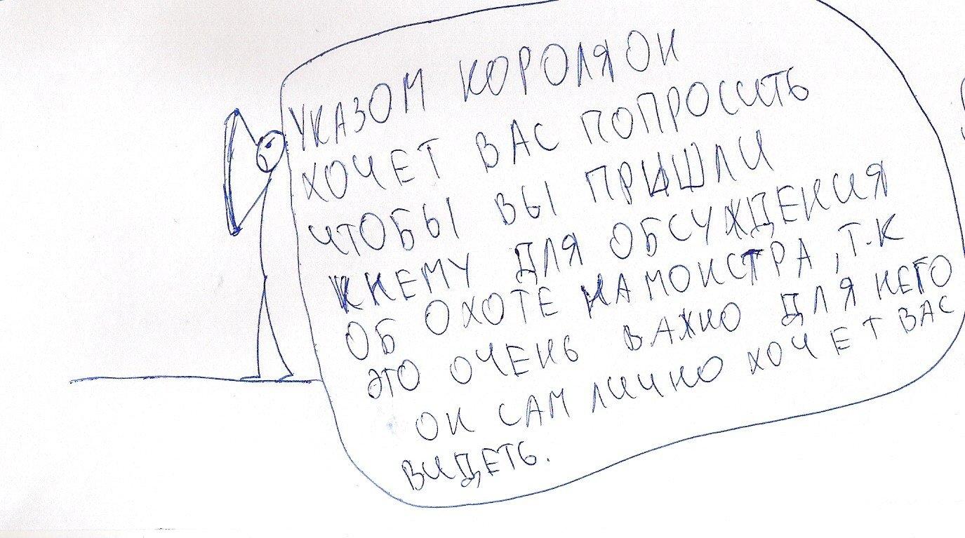 ОХОТНИК НА МОНСТРОВ ( ГРИФОН ЧАСТЬ 1) - Изображение 39