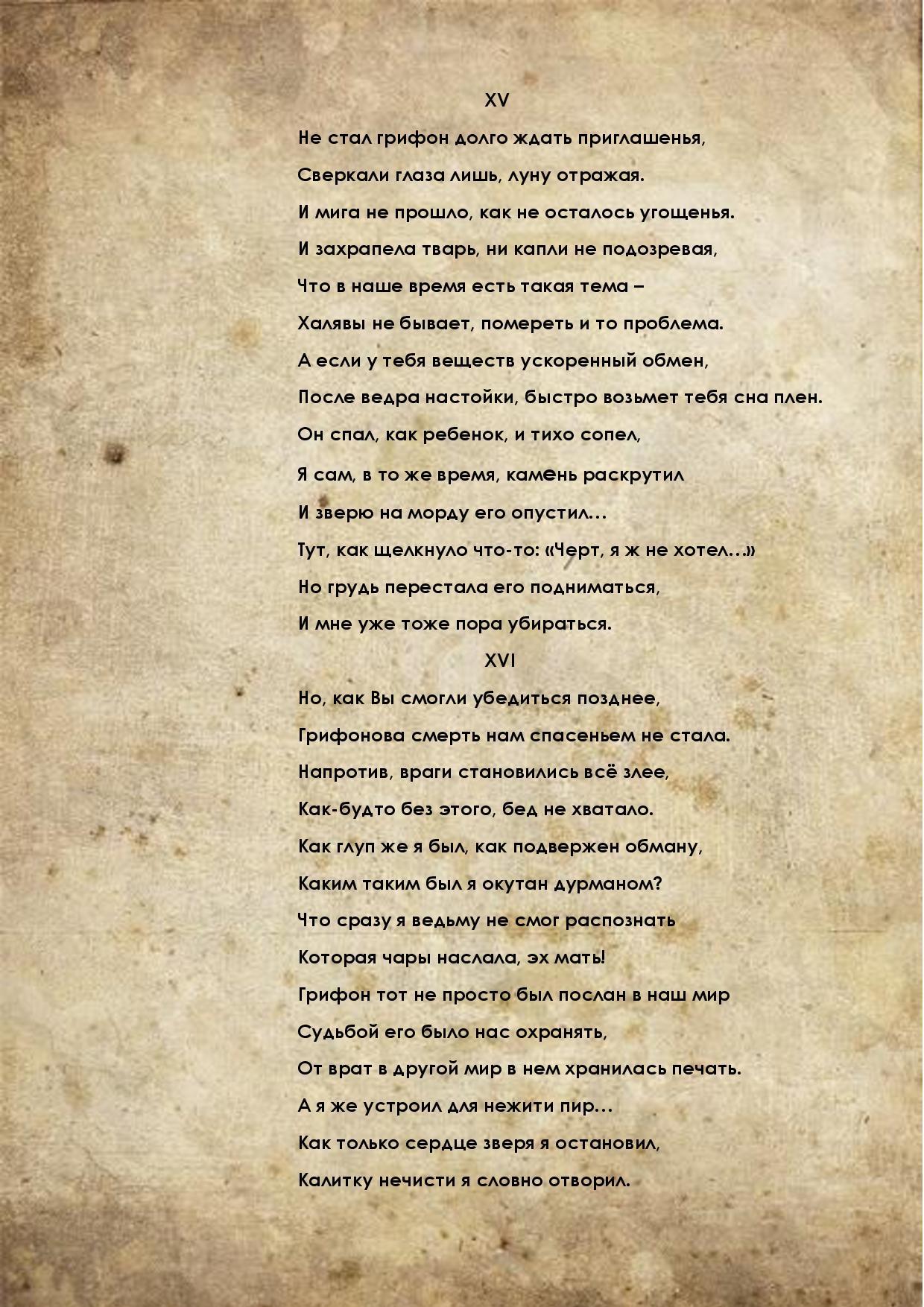 Печальная песнь о начале конца - Изображение 10