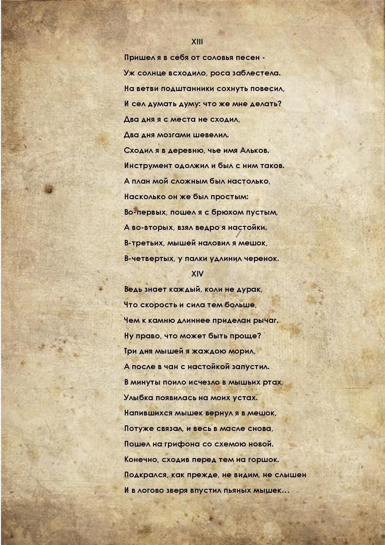 Печальная песнь о начале конца - Изображение 9