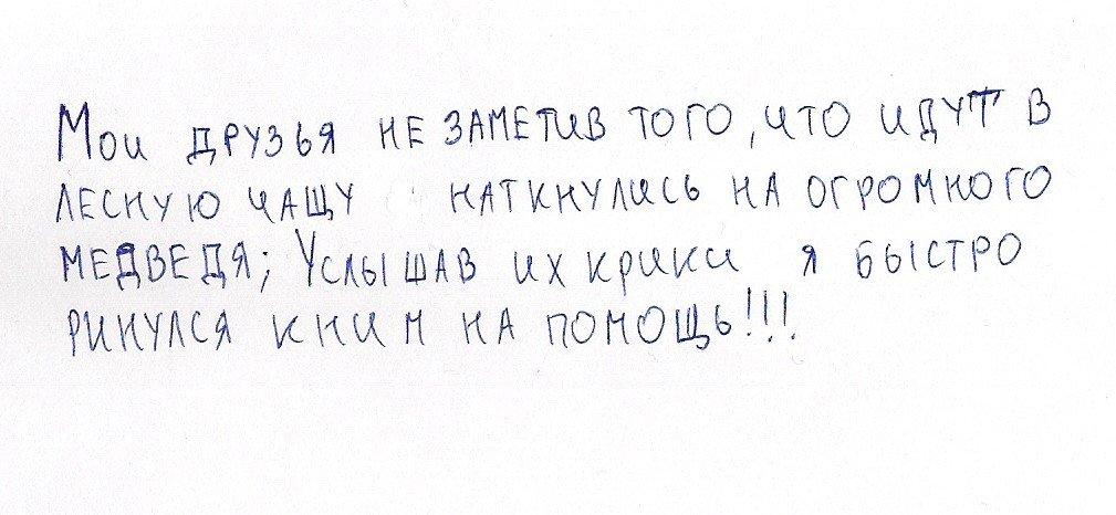 ОХОТНИК НА МОНСТРОВ ( ГРИФОН ЧАСТЬ 1) - Изображение 4