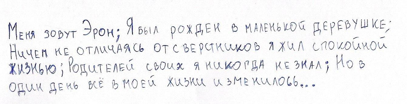 ОХОТНИК НА МОНСТРОВ ( ГРИФОН ЧАСТЬ 1) - Изображение 2