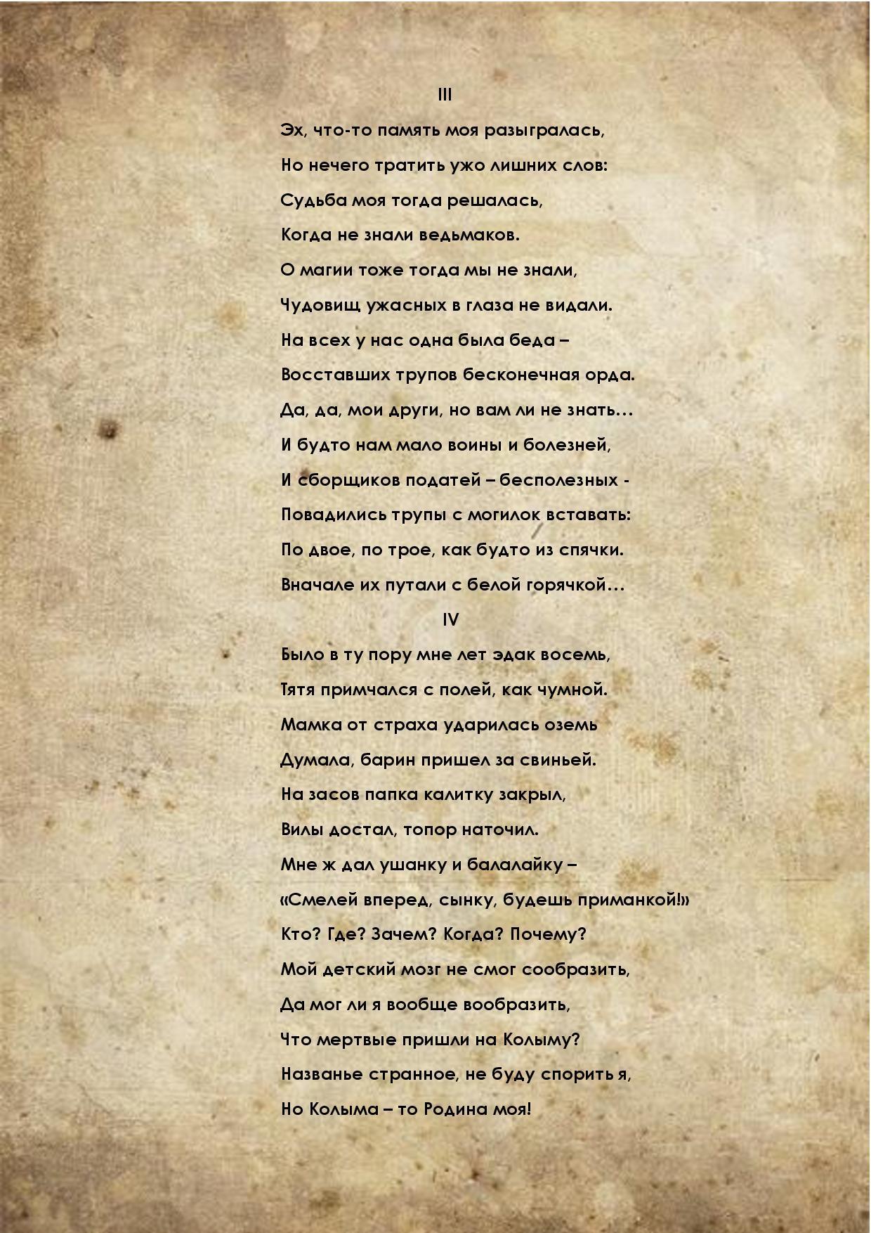 Печальная песнь о начале конца - Изображение 3