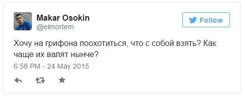 Грифон в Воронеже - Изображение 1