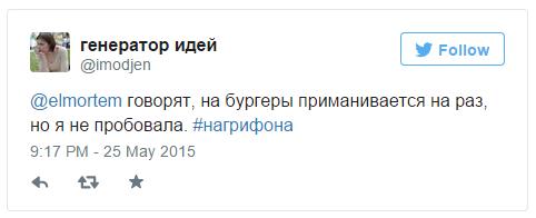Грифон в Воронеже - Изображение 7