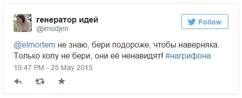 Грифон в Воронеже - Изображение 9