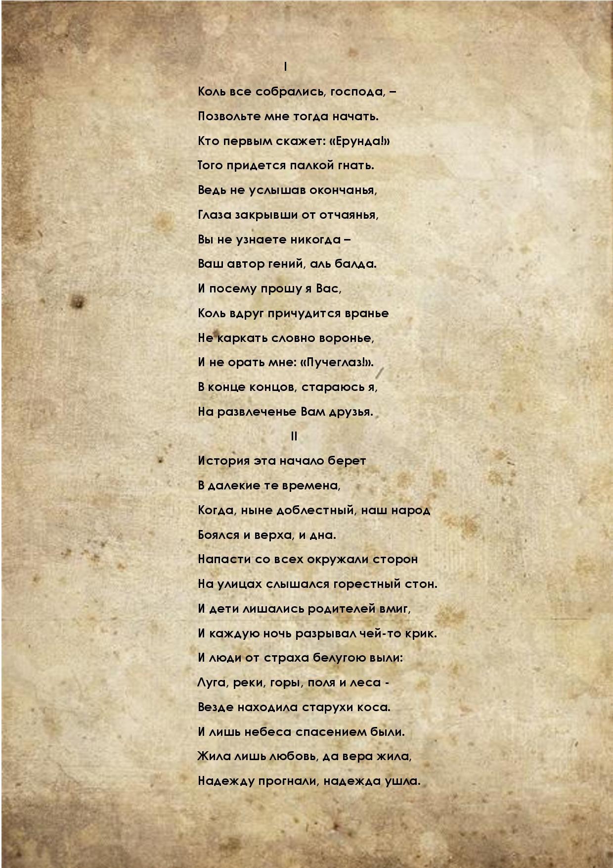 Лучшие работы на конкурс по Ведьмаку 3 - Изображение 25