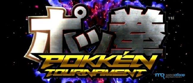 Pokken Tournament 10 из 10, о великий Слоупок, 10 из 10. - Изображение 1