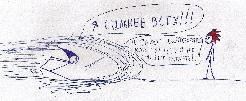 """Комикс """"Скрытая сила ярости!"""" Часть 2 - Изображение 15"""