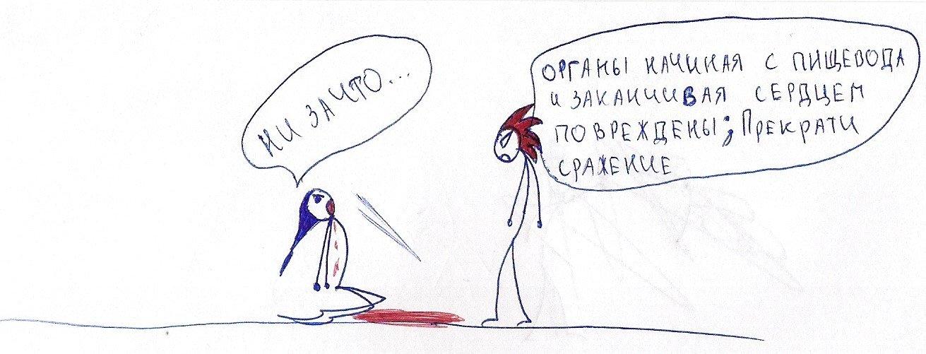 """Комикс """"Скрытая сила ярости!"""" Часть 2 - Изображение 21"""