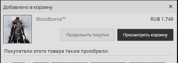 Сони решили, что все обладатели PS4 обязаны страдать ! Bloodborne за 1749 рублей !  - Изображение 1