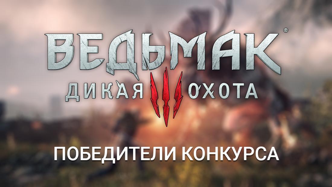 """Победители в конкурсе постов по """"Ведьмаку 3"""" - Изображение 1"""