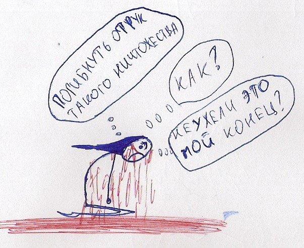 """Комикс """"Скрытая сила ярости!"""" Часть 2 - Изображение 32"""