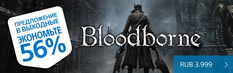 Сони решили, что все обладатели PS4 обязаны страдать ! Bloodborne за 1749 рублей !  - Изображение 2