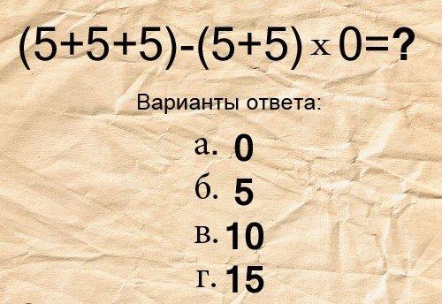 Небольшой тест по математике - Изображение 1